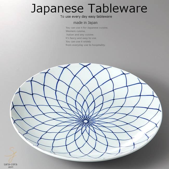 和食器 有田焼手描網皿 31×4.5 おうち うつわ カフェ 食器 陶器 日本製 大皿 インスタ映え