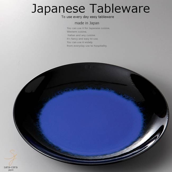 和食器 有田焼 瑠璃色ブルー 天目皿 33.5×5 おうち うつわ カフェ 食器 陶器 日本製 大皿 インスタ映え