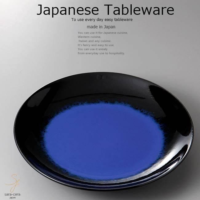 和食器 有田焼 瑠璃色ブルー 天目皿 30.5×4.5 おうち うつわ カフェ 食器 陶器 日本製 大皿 インスタ映え