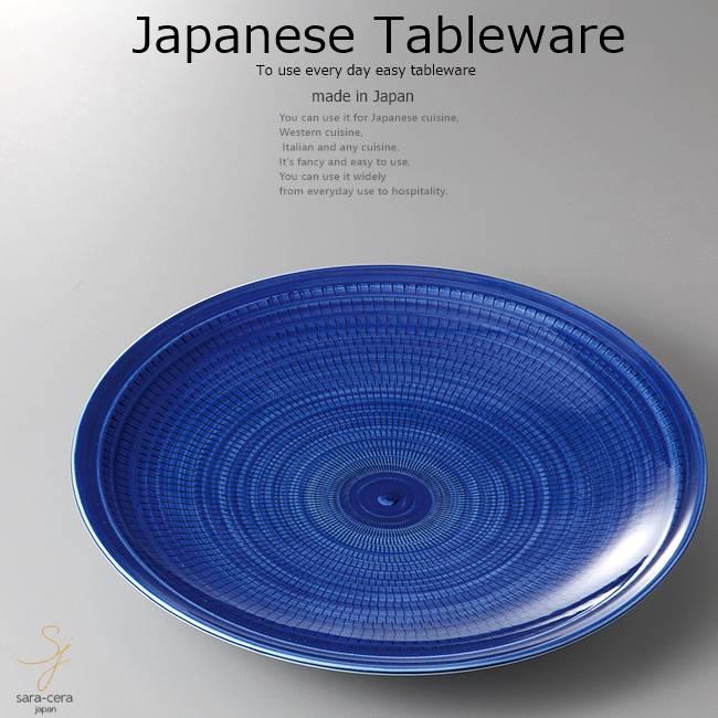 和食器 有田焼呉須トチリ円渕皿 46.5×6 おうち うつわ カフェ 食器 陶器 日本製 大皿 インスタ映え