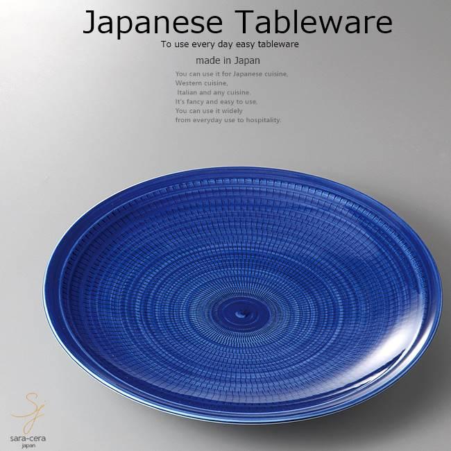 和食器 有田焼呉須トチリ円渕皿 37×4.3 おうち うつわ カフェ 食器 陶器 日本製 大皿 インスタ映え