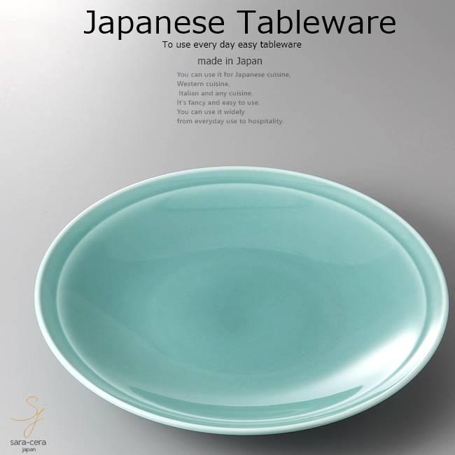 和食器 有田焼青磁高台皿 41.5×5.5 おうち うつわ カフェ 食器 陶器 日本製 大皿 インスタ映え