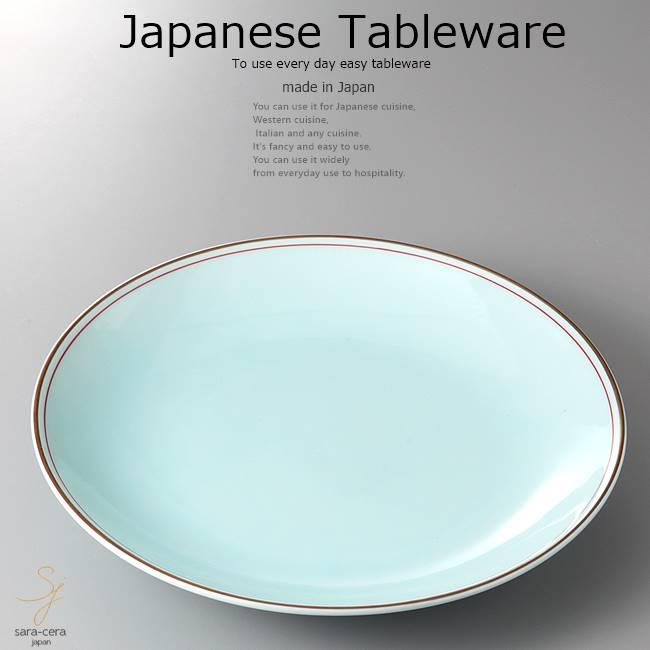 和食器 有田焼渕金朱青白磁皿 45×7 おうち うつわ カフェ 食器 陶器 日本製 大皿 インスタ映え