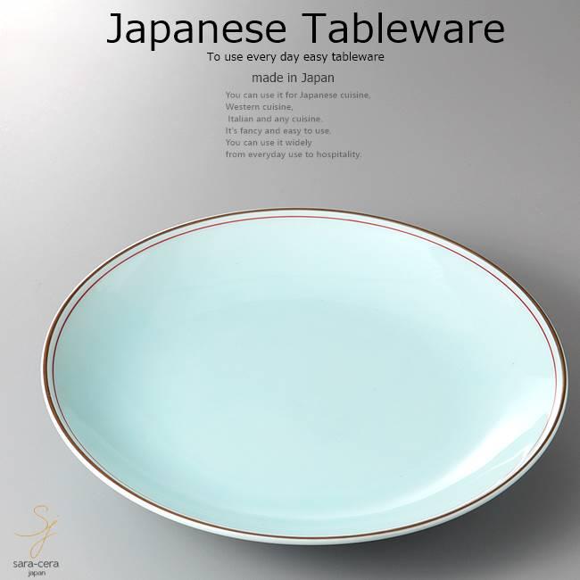 和食器 有田焼渕金朱青白磁皿 36.5×5 おうち うつわ カフェ 食器 陶器 日本製 大皿 インスタ映え