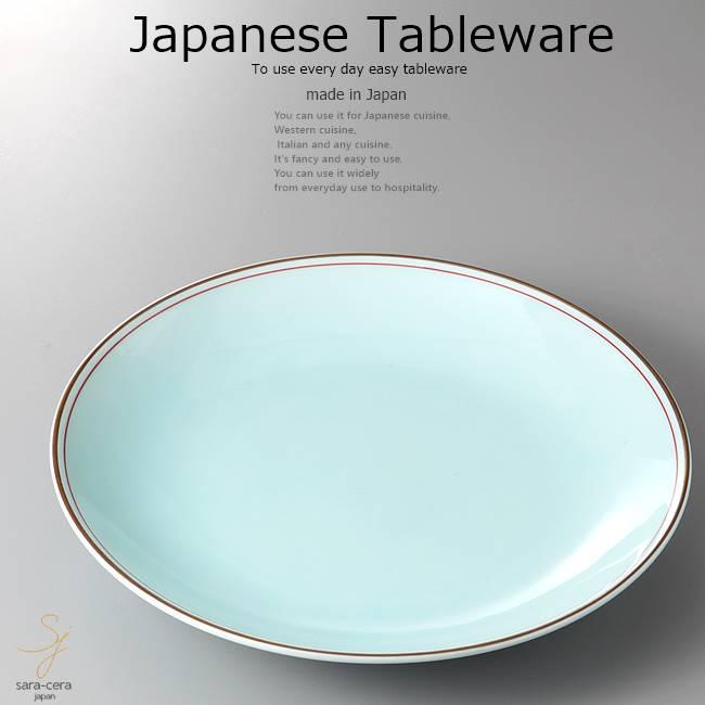 和食器 有田焼渕金朱青白磁皿 33.5×5 おうち うつわ カフェ 食器 陶器 日本製 大皿 インスタ映え
