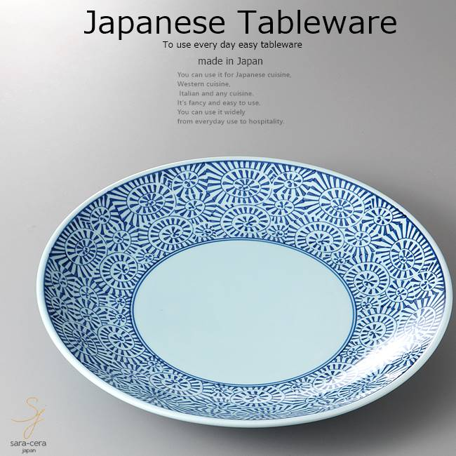 和食器 有田焼タコ唐草皿 46.5×5  おうち うつわ カフェ 食器 陶器 日本製 大皿 インスタ映え