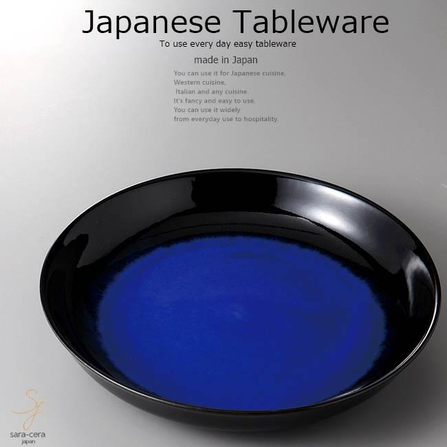 和食器 アボカドとトマトのサラダ 有田焼 瑠璃色ブルー 鉢 39×8 おうち うつわ カフェ 食器 陶器 日本製 ボウル インスタ映え