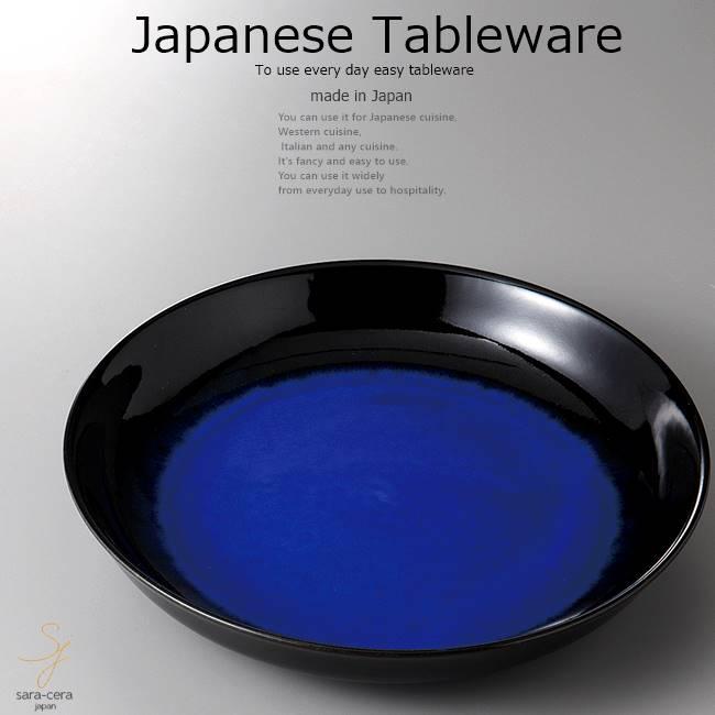 和食器 アボカドとトマトのサラダ 有田焼 瑠璃色ブルー 鉢 33.5×7 おうち うつわ カフェ 食器 陶器 日本製 ボウル インスタ映え