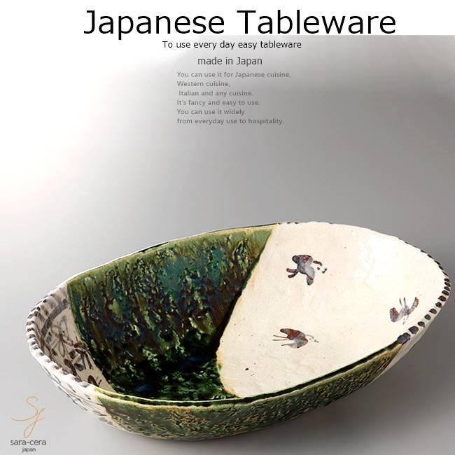 和食器 ヘルシー和食サラダ 織部鉄絵楕円鉢 36.7×24.2×8 おうち うつわ カフェ 食器 陶器 日本製 美濃焼 ボウル インスタ映え