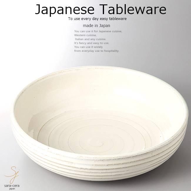 和食器 白萩 手造大鉢 32.5×8 おうち うつわ カフェ 食器 陶器 日本製 美濃焼 ボウル インスタ映え