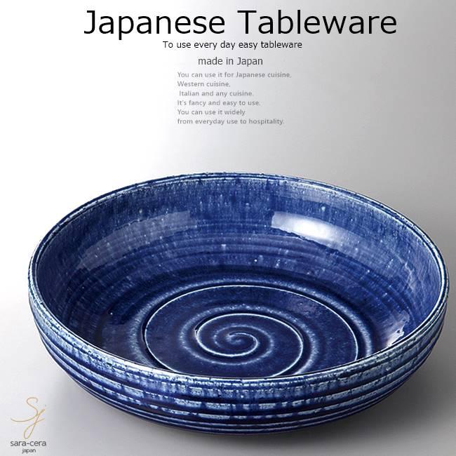 和食器 紺青 手造大鉢 32.5×8 おうち うつわ カフェ 食器 陶器 日本製 美濃焼 ボウル インスタ映え