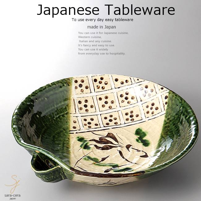 和食器 片口織部格子盛鉢 33×31.5×8 おうち うつわ カフェ 食器 陶器 日本製 美濃焼 ボウル インスタ映え