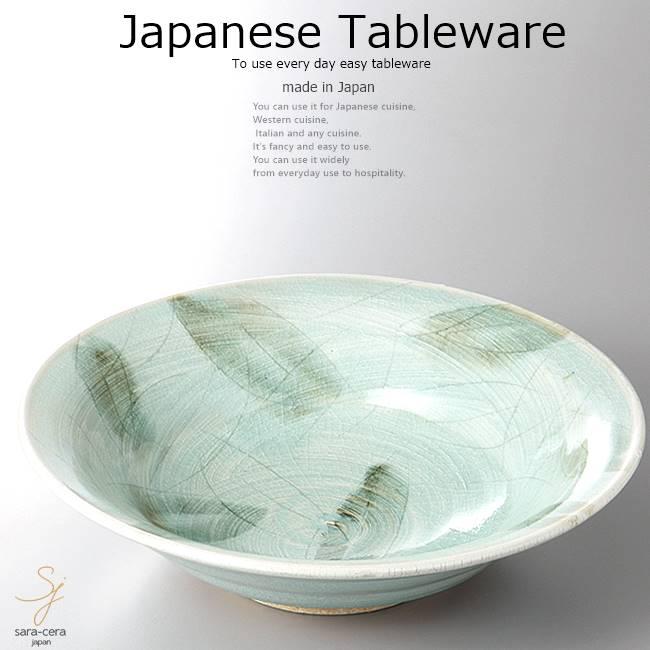 和食器 緑貫入サビ木の葉反大鉢 32×8.4 おうち うつわ カフェ 食器 陶器 日本製 美濃焼 ボウル インスタ映え