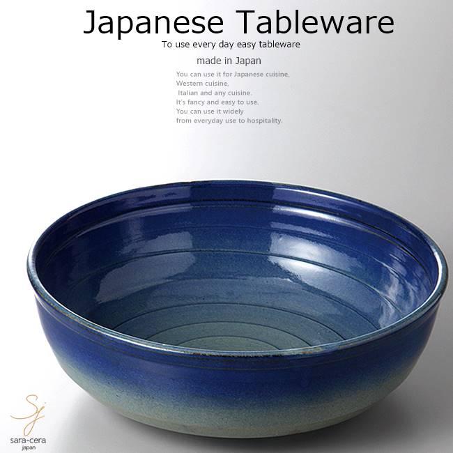 和食器 笠間暈大鉢 28×9.5 おうち うつわ カフェ 食器 陶器 日本製 美濃焼 ボウル インスタ映え