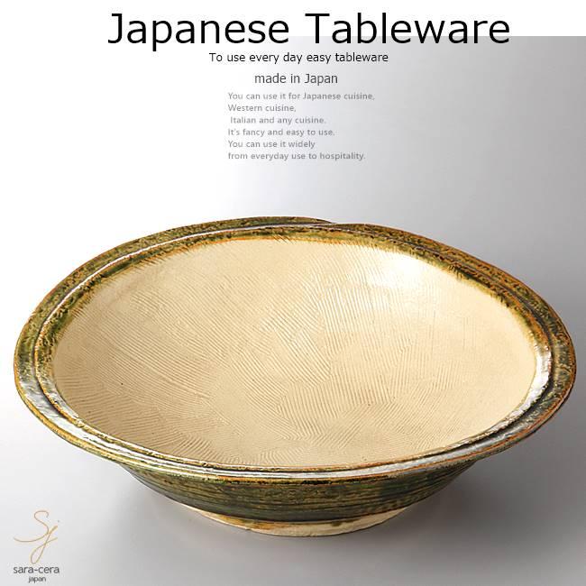 和食器 外織部クシメたわみ大鉢 36.5×34.8×10 おうち うつわ カフェ 食器 陶器 日本製 美濃焼 ボウル インスタ映え