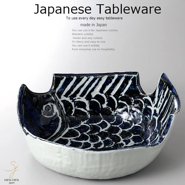 和食器 魚大鉢 27.3×23×9 おうち うつわ カフェ 食器 陶器 日本製 美濃焼 ボウル インスタ映え