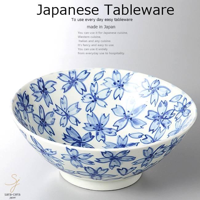 和食器 手描さくら高台大鉢 25.5×10 おうち うつわ カフェ 食器 陶器 日本製 美濃焼 ボウル インスタ映え