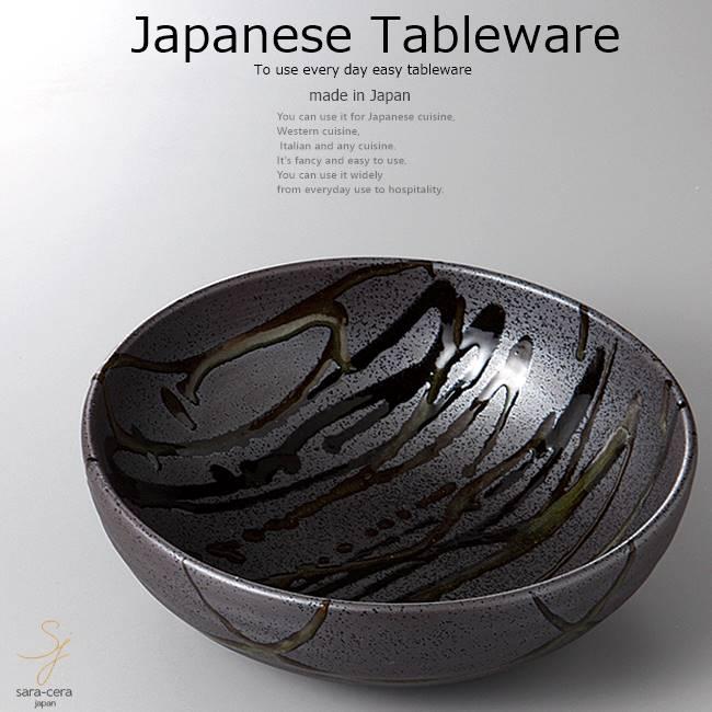 和食器 黒織部流しボウル 鉢 ボール 24.5×8.5 おうち うつわ カフェ 食器 陶器 日本製 美濃焼 大皿 インスタ映え