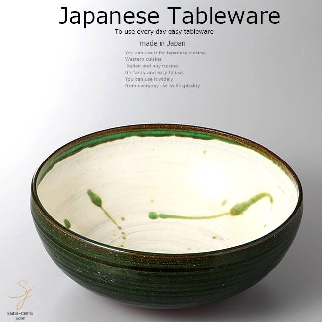 和食器 織部丸鉢 21.2×9 おうち うつわ カフェ 食器 陶器 日本製 美濃焼 ボウル インスタ映え