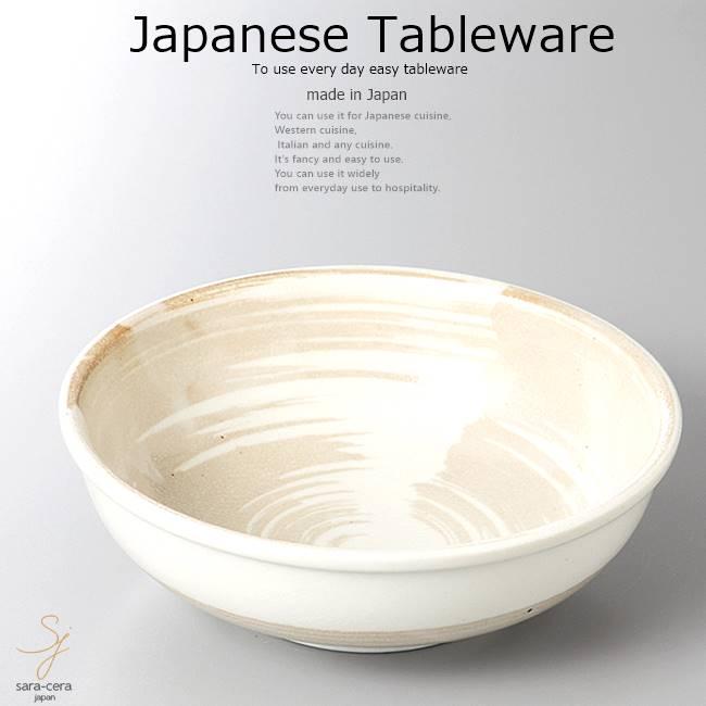 和食器 風車白ボウル 鉢 ボール 16×5.5  おうち うつわ カフェ 食器 陶器 日本製 美濃焼 大皿 インスタ映え