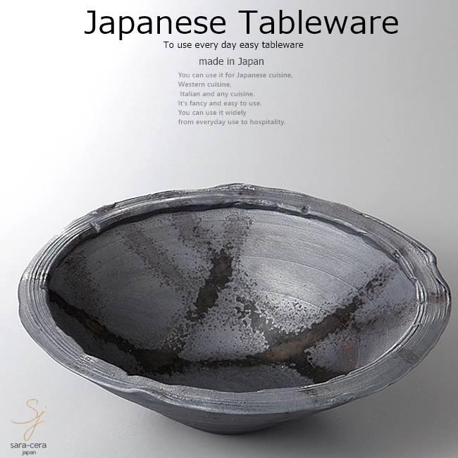 和食器 炭化火だすき浅鉢 23.2×7 おうち うつわ カフェ 食器 陶器 日本製 美濃焼 ボウル インスタ映え