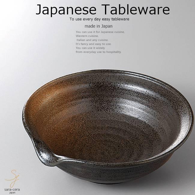 和食器 黒茶色 片口鉢 21.2×20.2×7  おうち うつわ カフェ 食器 陶器 日本製 美濃焼 ボウル インスタ映え サラダボール