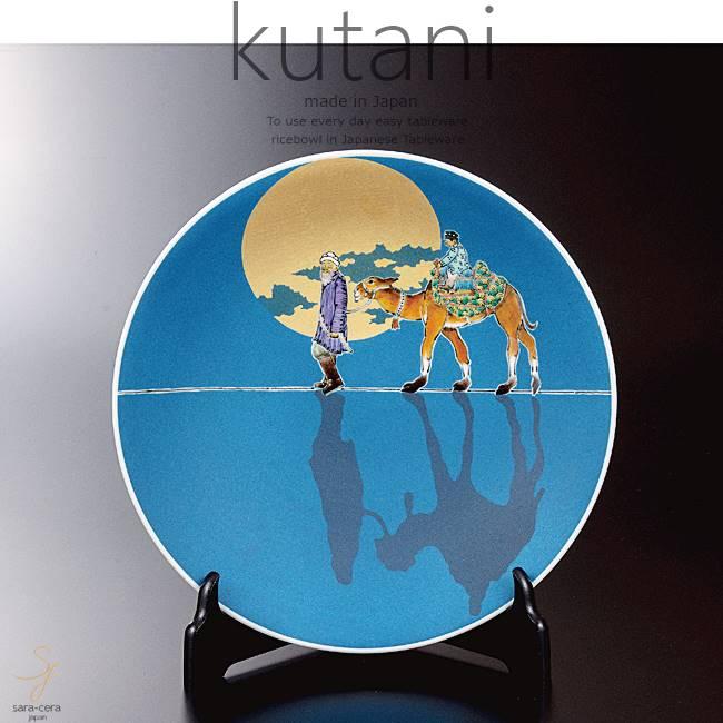 九谷焼 10号飾プレート 皿 シルクロード 和食器 日本製 ギフト おうち ごはん うつわ 陶器