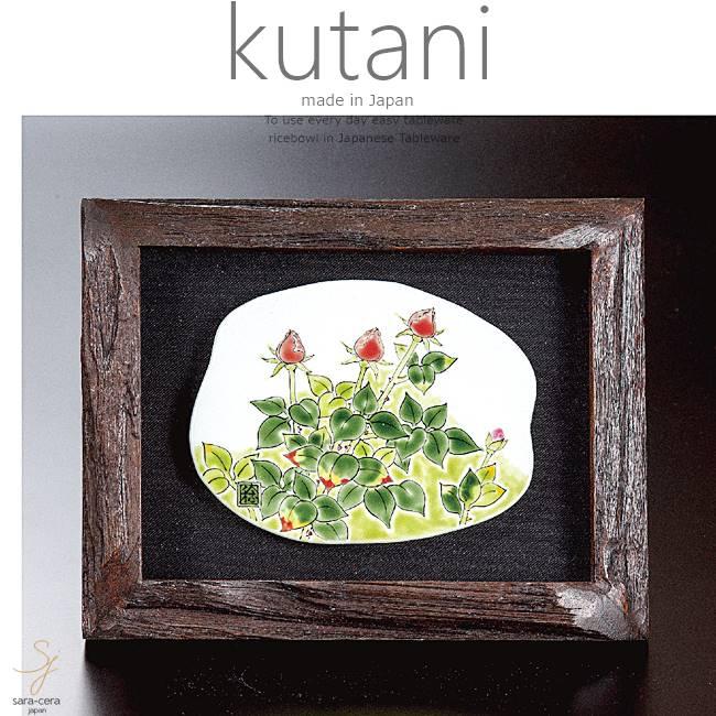 九谷焼 古木陶額 蕾バラ 和食器 日本製 ギフト おうち ごはん うつわ 陶器