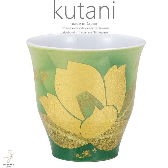 九谷焼 ぐい呑 金箔山茶花 和食器 日本製 ギフト おうち ごはん うつわ 陶器
