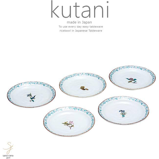 九谷焼 5個セット 6号プレート 皿 食器セット 草花絵変り 和食器 日本製 ギフト おうち ごはん うつわ 陶器