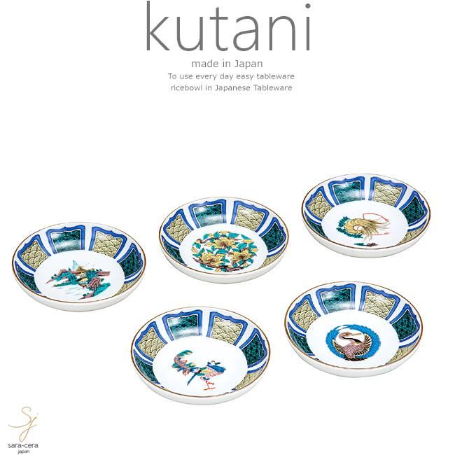 九谷焼 5個セット 3.2号プレート 皿 食器セット 古九谷 和食器 日本製 ギフト おうち ごはん うつわ 陶器