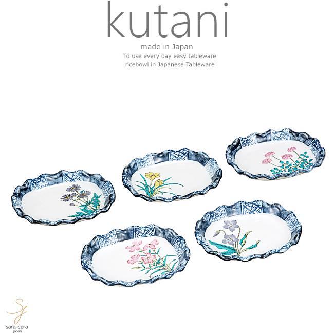 九谷焼 5個セット 4.8号プレート 皿 食器セット 草花絵変り 和食器 日本製 ギフト おうち ごはん うつわ 陶器