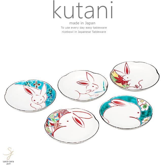 九谷焼 5個セット 4.5号プレート 皿 食器セット うさぎ絵変り 和食器 日本製 ギフト おうち ごはん うつわ 陶器