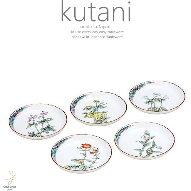 九谷焼 5個セット 4.5号プレート 皿 食器セット 山野草 和食器 日本製 ギフト おうち ごはん うつわ 陶器