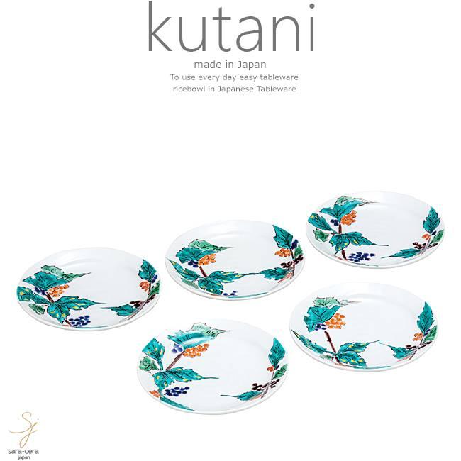 九谷焼 5個セット 5.5号プレート 皿 食器セット 山ぶどう 和食器 日本製 ギフト おうち ごはん うつわ 陶器