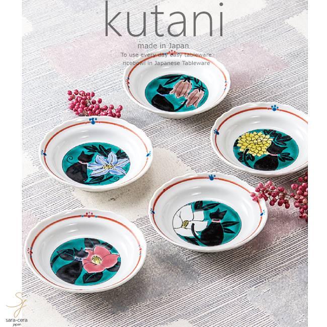 九谷焼 5個セット 3.2号プレート 皿 食器セット くろねこ 和食器 日本製 ギフト おうち ごはん うつわ 陶器