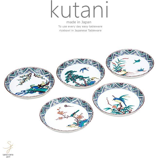 九谷焼 5個セット 5.5号プレート 皿 食器セット 古九谷花鳥の図 和食器 日本製 ギフト おうち ごはん うつわ 陶器