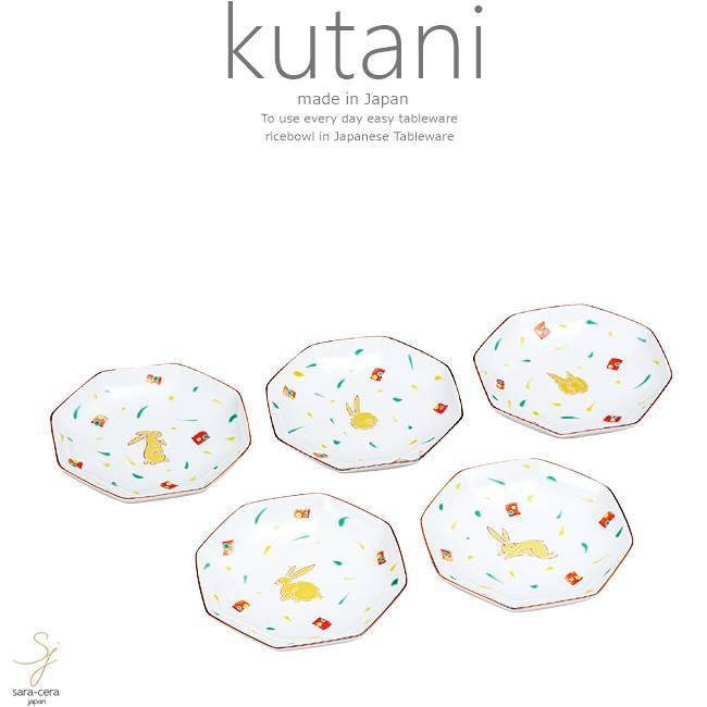 九谷焼 5個セット 4.5号プレート 皿 食器セット うさぎ 和食器 日本製 ギフト おうち ごはん うつわ 陶器