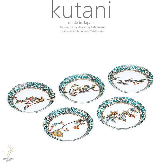 九谷焼 5個セット 5.3号プレート 皿 食器セット 果実絵変り 和食器 日本製 ギフト おうち ごはん うつわ 陶器