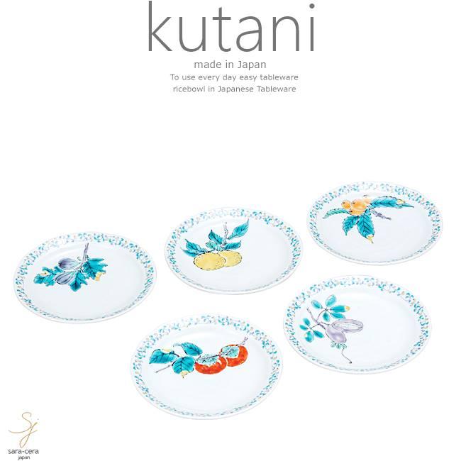 九谷焼 5個セット 5.5号プレート 皿 食器セット 果実 和食器 日本製 ギフト おうち ごはん うつわ 陶器