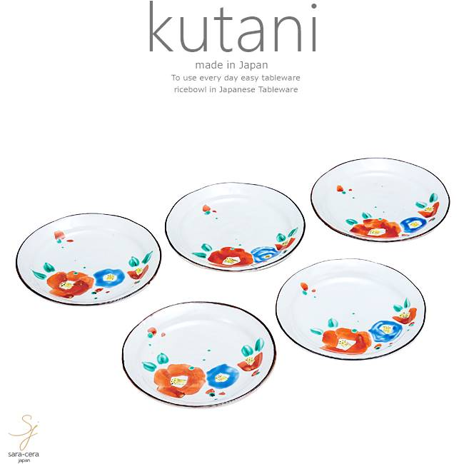 九谷焼 5個セット 5.5号プレート 皿 食器セット 魯山人写し椿 和食器 日本製 ギフト おうち ごはん うつわ 陶器
