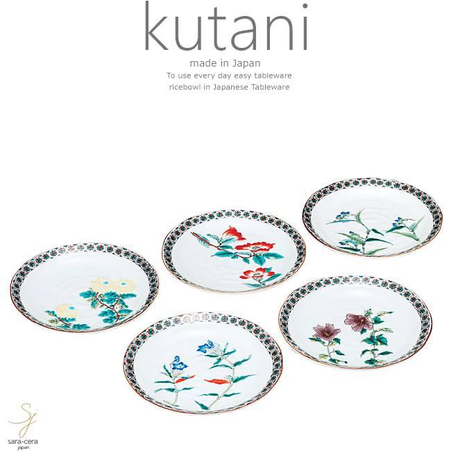九谷焼 5個セット 6号プレート 皿 食器セット 金襴小紋五草花 和食器 日本製 ギフト おうち ごはん うつわ 陶器