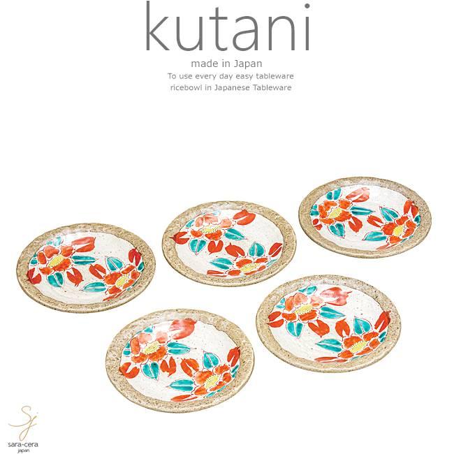 九谷焼 5個セット 5号プレート 皿 食器セット 椿 和食器 日本製 ギフト おうち ごはん うつわ 陶器