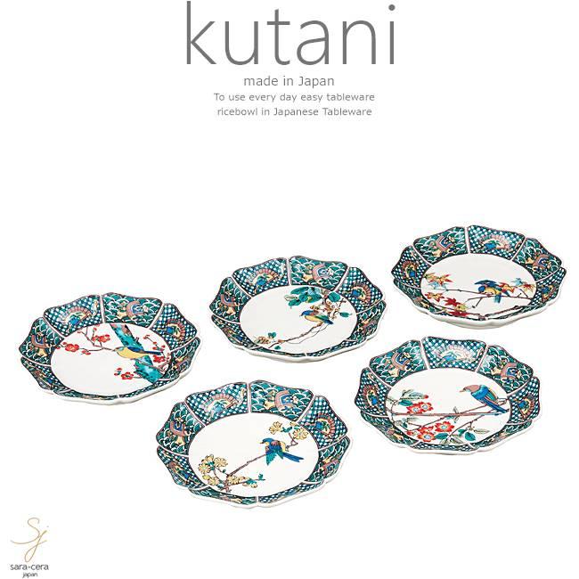 九谷焼 5個セット 5.5号プレート 皿 食器セット 花鳥絵変り 和食器 日本製 ギフト おうち ごはん うつわ 陶器