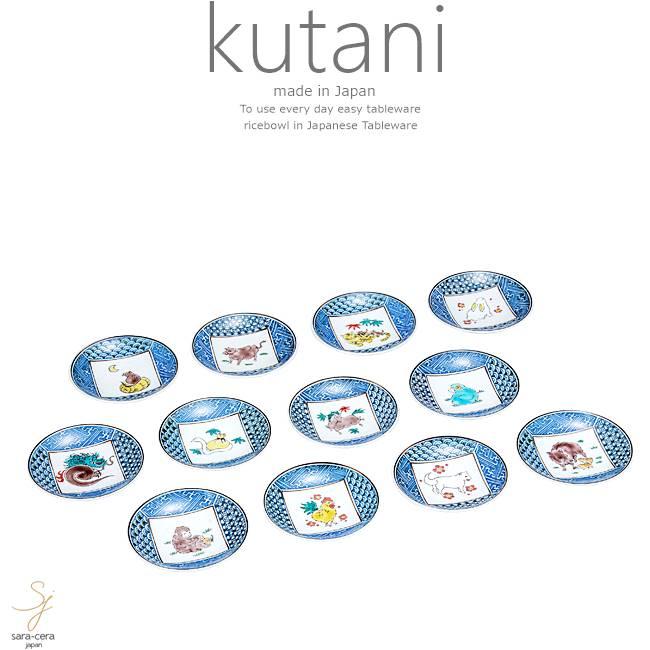 九谷焼 5個セット 3.2号プレート 皿 食器セット 十二支 和食器 日本製 ギフト おうち ごはん うつわ 陶器