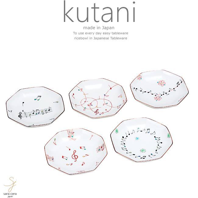 九谷焼 5個セット 4.5号プレート 皿 食器セット メロディー 和食器 日本製 ギフト おうち ごはん うつわ 陶器