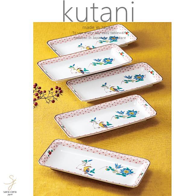 九谷焼 5個セット 8号プレート 皿 食器セット 花鳥 和食器 日本製 ギフト おうち ごはん うつわ 陶器