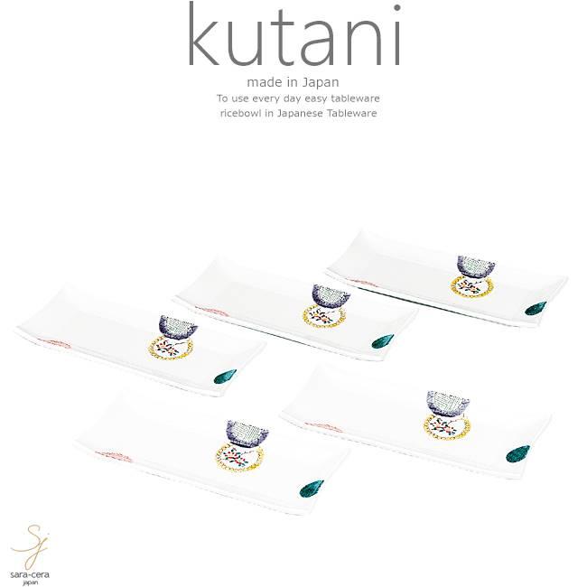 九谷焼 5個セット 8号プレート 皿 食器セット 色絵丸紋 和食器 日本製 ギフト おうち ごはん うつわ 陶器