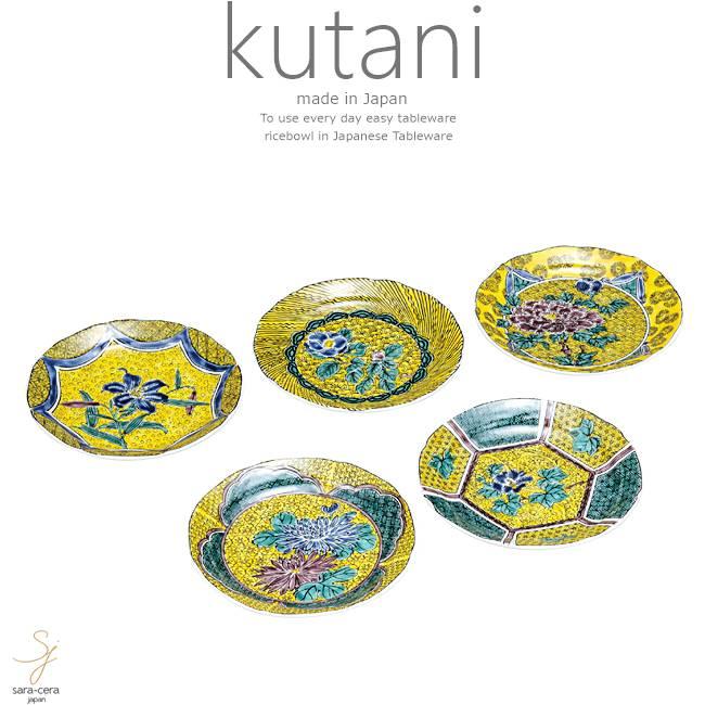 九谷焼 5個セット 5.5号プレート 皿 食器セット 吉田屋絵変り 和食器 日本製 ギフト おうち ごはん うつわ 陶器