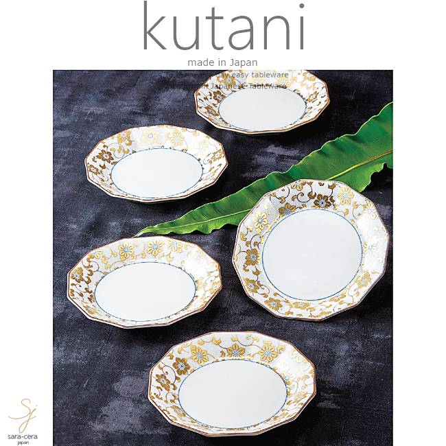 九谷焼 5個セット 5号プレート 皿 食器セット 白粒鉄仙 和食器 日本製 ギフト おうち ごはん うつわ 陶器